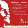 Valoració des de l'Àrea de Moviment Popular del PCPC, dels treballs desenvolupats aquests primers mesos de 2018.